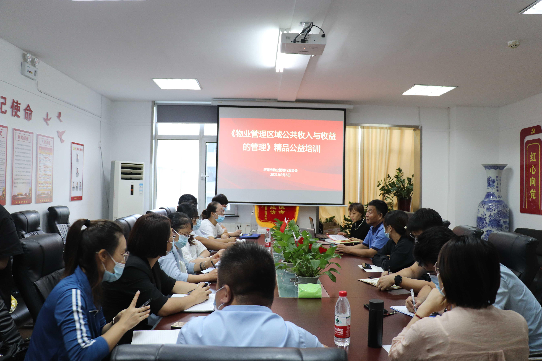 济南市物业管理行业协会举办《物业管理区域内的公共收入与收益管理》精品公益培训班